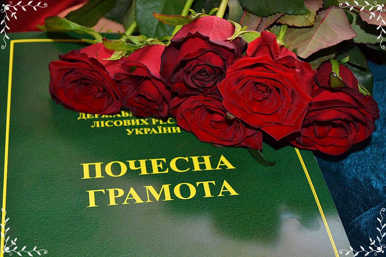 Урочистості з нагоди Дня працівників лісу (вересень)
