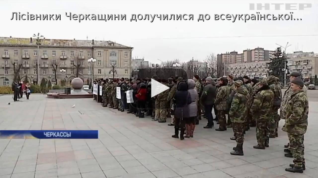 Лісівники Черкащини долучилися до всеукраїнської акції протесту