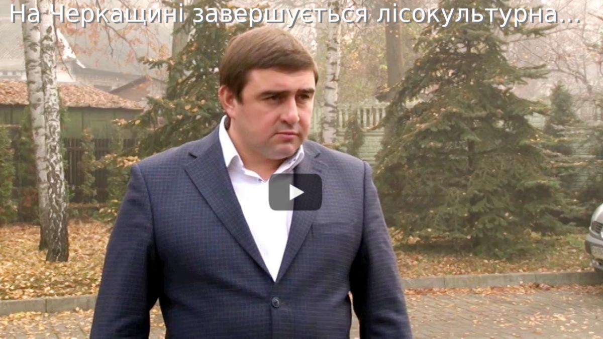 На Черкащині завершується осіння лісокультурна кампанія